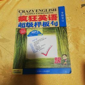 李阳审订   疯狂英语超    级样板句