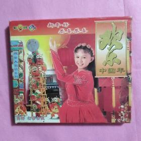 欢乐中国年vcd