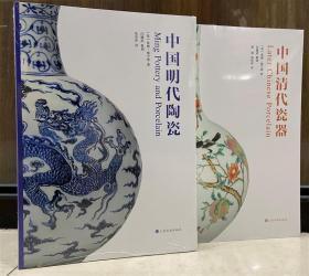 中国明代陶瓷 中国清代瓷器 2本合售