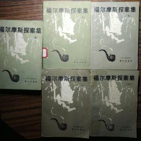 福尔摩斯探案全集 (全五册)品相如图