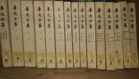 鲁迅全集(1-16缺第9卷), 1981一版一印