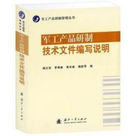军工产品研制管理丛书:军工产品研制技术文件编写说明