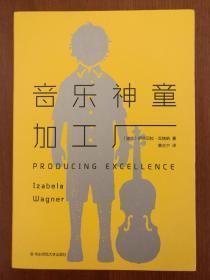 音乐神童加工厂(2016年一版一印)