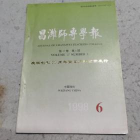 昌潍师专学报1986年6