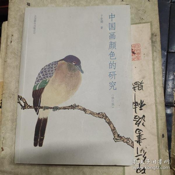中国画颜色的研究