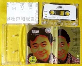 磁带               陈升《精选珍藏版》1998