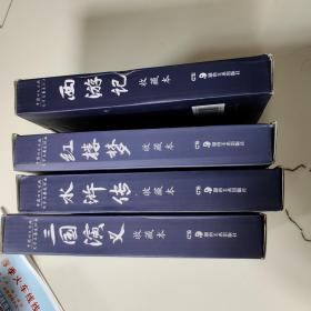 中国四大古典文学名著连环画