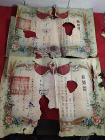 绍兴县老结婚证和离婚证〔2张〕破损