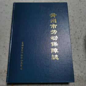 青州市劳动保障志