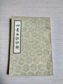 四书白话注解(下册)长春古籍书店影印
