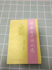 西南西北游记选  【一版一印,印量2200册】