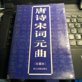 唐诗宋词元曲(珍藏本)