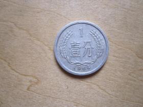 1964年壹分硬币