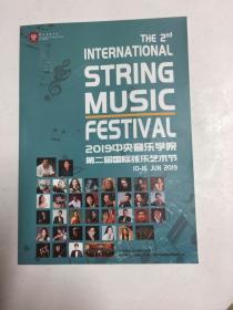 2019中央音乐学院 第二届国际弦乐艺术节