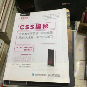 CSS揭秘---[ID:30827][%#301A4%#]