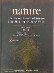 《自然》百年科学经典(英汉对照版)(第十卷)(2002-2007)(正版,内里干净全新)