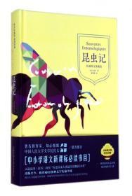 昆虫记(***图文典藏版)(精) 正版书籍 木垛图书TYH