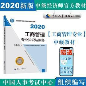 经济师中级2020 工商管理专业知识与实务(中级)2020 中国人事出...