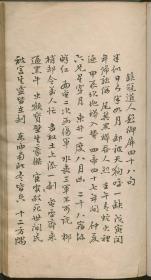 【复印件】推背图.60像.手钞本.永乐四年.1406.姚广孝序,宣纸,手工线装