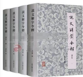 正版 说文解字今释(共四卷)增订本 注释 上海古籍出版社
