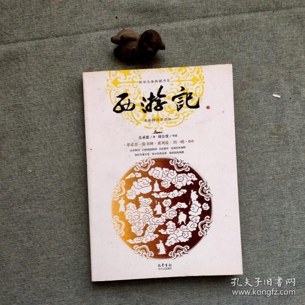 西游记(全3册,历代名家点评版)