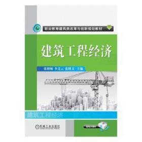 全新正版图书 建筑工程经济 张明媚 机械工业出版社 9787111494355 鸟岛书屋