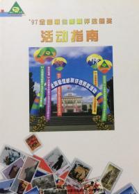 '97全国最佳邮票评选颁奖活动指南