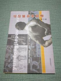 运动解剖学图谱(修订版)