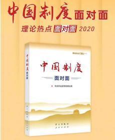 【预售全新正版26省包邮】中国制度面对面:理论热点面对面2020 中共中央宣传部理论局 学习出版社、人民出版社