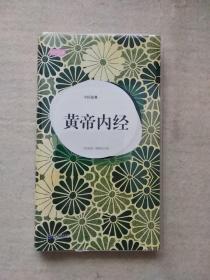轻阅读:中医祖典·黄帝内经 (软精装本)