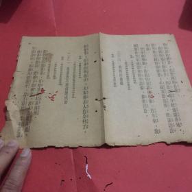 早期茶文化文献一页