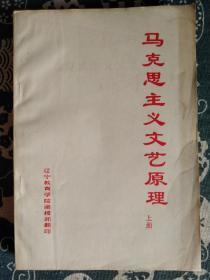 马克思主义文艺原理(上册)