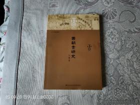 萧朝贵研究(太平天国特色书店)