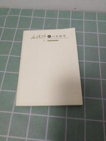 南怀瑾谈心兵难防(一版一印30100册)