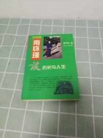 南怀瑾谈历史与人生(1995年版)