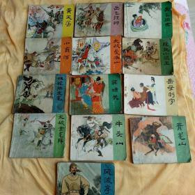 老版连环画:岳传(1-15)13册合售.缺之9 岳云,之11杨再兴