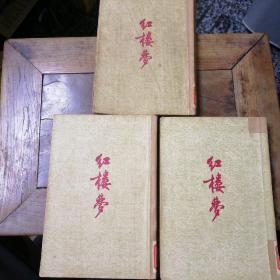 红楼梦 上中下 作家 1953年12月北京1版 1955年6月北京10印 81-222-109-09 见描述