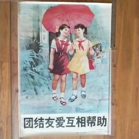 宣传画《团结友爱互相帮助》