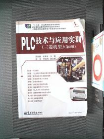 全国高等职业教育电子信息类专业规划教材·双证融通系列:PLC技术与应用实训(三菱机型)(第2版)