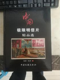 中国极限明信片精品选  精装  (张德顺、徐红英 签赠本)