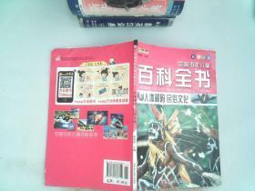 中國少年兒童百科全書:人體密碼 民俗文化