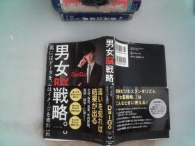 日文書一本 男女腦戰略