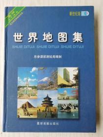 世界地图集  (新世纪版)
