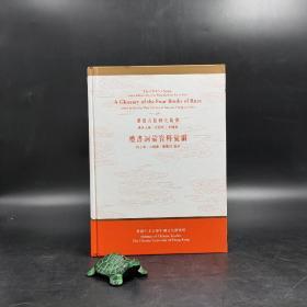 香港中文大学版  何志华、朱国藩、郑丽娟 编《禮書詞彙資料匯篇》(精)