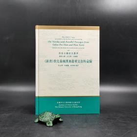 香港中文大学版  何志华等 编《<新書>與先秦兩漢典籍重見資料彙編》(精)