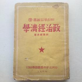 1949年初版 政治经济学 干部学习丛书(2)(列昂节夫,中共北平市委会宣传部印,繁体竖排)