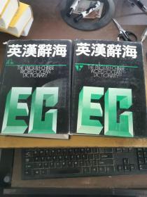 英汉辞海(上下全两册)(精装)【一版一印】精装特厚册.