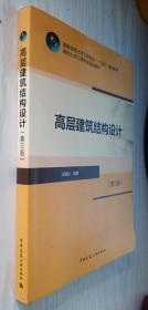 高层建筑结构设计(第三版)第3版 沈蒲生