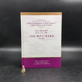 香港中文大学版    张锦少《 王念孫<韓非子>校本集證》(精)