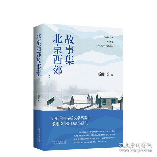 北京西郊故事集